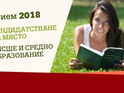 Уча в чужбина 2018